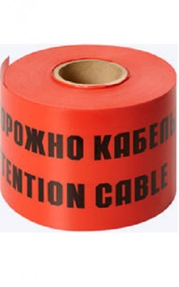 Лента сигнальная Осторожно кабель